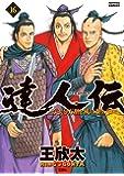 達人伝~9万里を風に乗り~(16) (アクションコミックス)