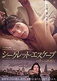 シークレット・エスケープ  パリへの逃避行 [DVD]