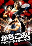 かちこみ! ドラゴン・タイガー・ゲート [DVD]