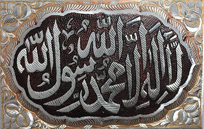 Islamic Wall Art Holiday Gift on Metal Hand crafted First Kalma Shahada Takbeer Tekbir w/ & Amazon.com: Islamic Wall Art Holiday Gift on Metal Hand crafted ...