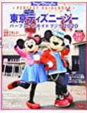 東京ディズニーシー パーフェクトガイドブック 2020 (My Tokyo Disney Resort)