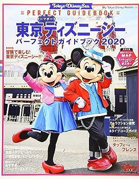 『東京ディズニーシー パーフェクトガイドブック 2020 (My Tokyo Disney Resort)』