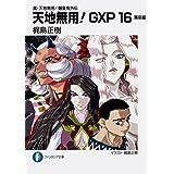 真・天地無用!魎皇鬼外伝 天地無用!GXP16 簾座編 (ファンタジア文庫)