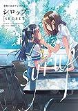 シロップ secret-禁断×百合アンソロジー (アクションコミックス)