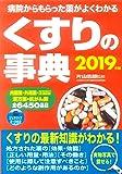 くすりの事典 2019年版