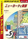 地球の歩き方 B01 アメリカ 2017-2018 【分冊】 5 ニューヨークと東部 アメリカ分冊版