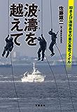 波濤を越えて 叩き上げ海保長官の重大事案ファイル (文春e-book)