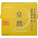 エバーライフ 皇潤 プレミアム 180粒 機能性表示食品 ヒアルロン酸 サプリ