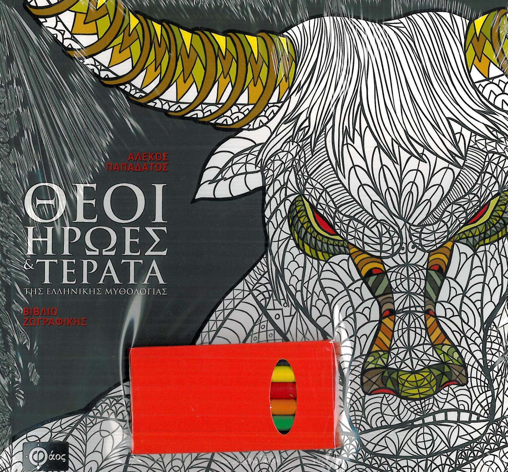 Amazon It боги герои и чудовища греческой мифологии книжка