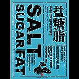 盐糖脂 : 食品巨头是如何操纵我们的