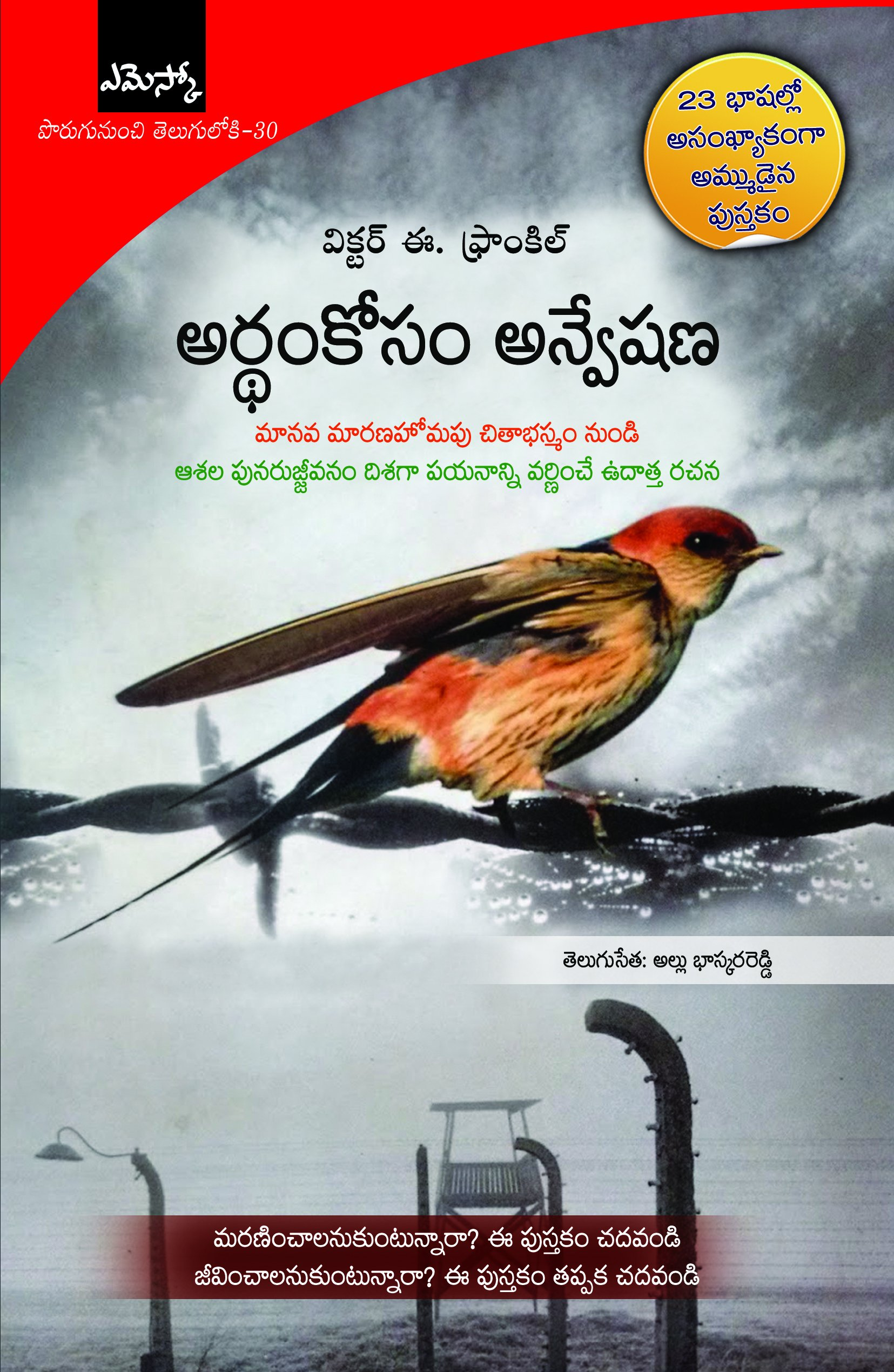 Buy Artham Koosam Anveshana అర థ క స అన వ షణ Book Online At Low Prices In India Artham Koosam Anveshana అర థ క స అన వ షణ Reviews Ratings Amazon In