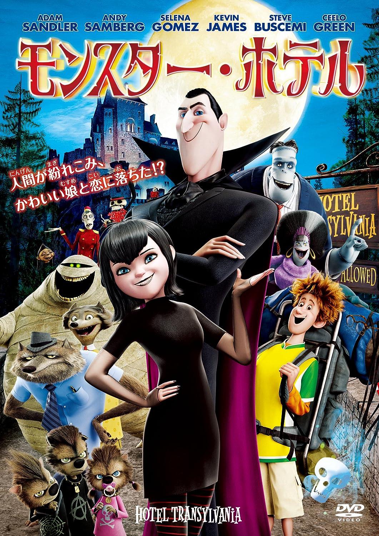 Hotel Transylvania [DVD de Audio]: Amazon.es: Cine y Series TV