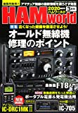 HAM World 2020年 03 月号 [雑誌]