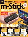 m-Stickを100倍活用する本 (アスペクトムック)