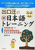 出口汪の新日本語トレーニング 実践読解力編(下): 実践読解力編・下