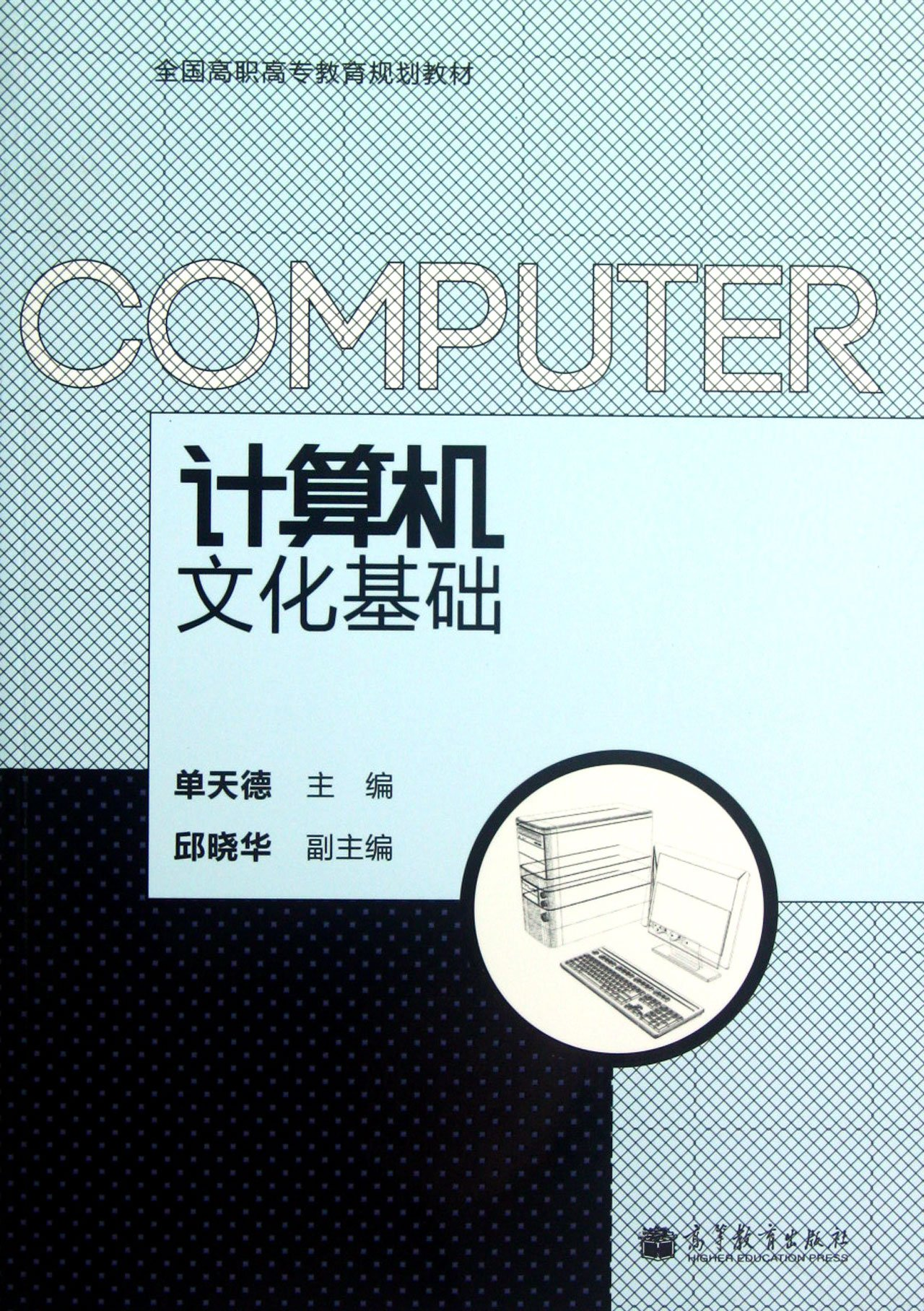 Introduction of computer Technology (The teaching planning material for national higher vocational education) (Chinese Edition) pdf