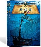神秘岛:全2册(凡尔纳经典科幻三部曲;全本无删节,最全译本,最全插图) (儒勒·凡尔纳海洋三部曲)