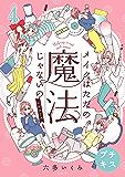 メイクはただの魔法じゃないの ビギナーズ プチキス(4) アイメイク&コンシーラー編 (Kissコミックス)