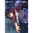 空の境界 the Garden of sinners(1) (星海社コミックス)