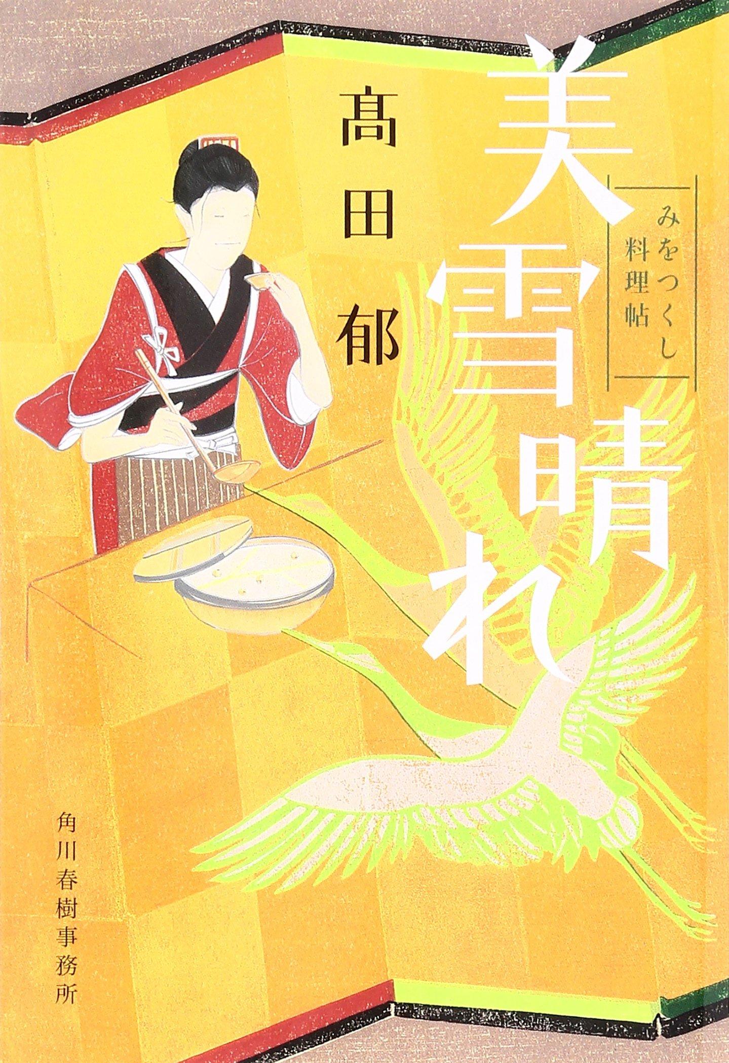 み を つくし 料理 帖 小説