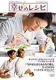 幸せのレシピ 特別版 [WB COLLECTION][AmazonDVDコレクション] [DVD]