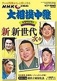 NHK G-Media 大相撲中継 春場所展望号 2018年 3/17 号