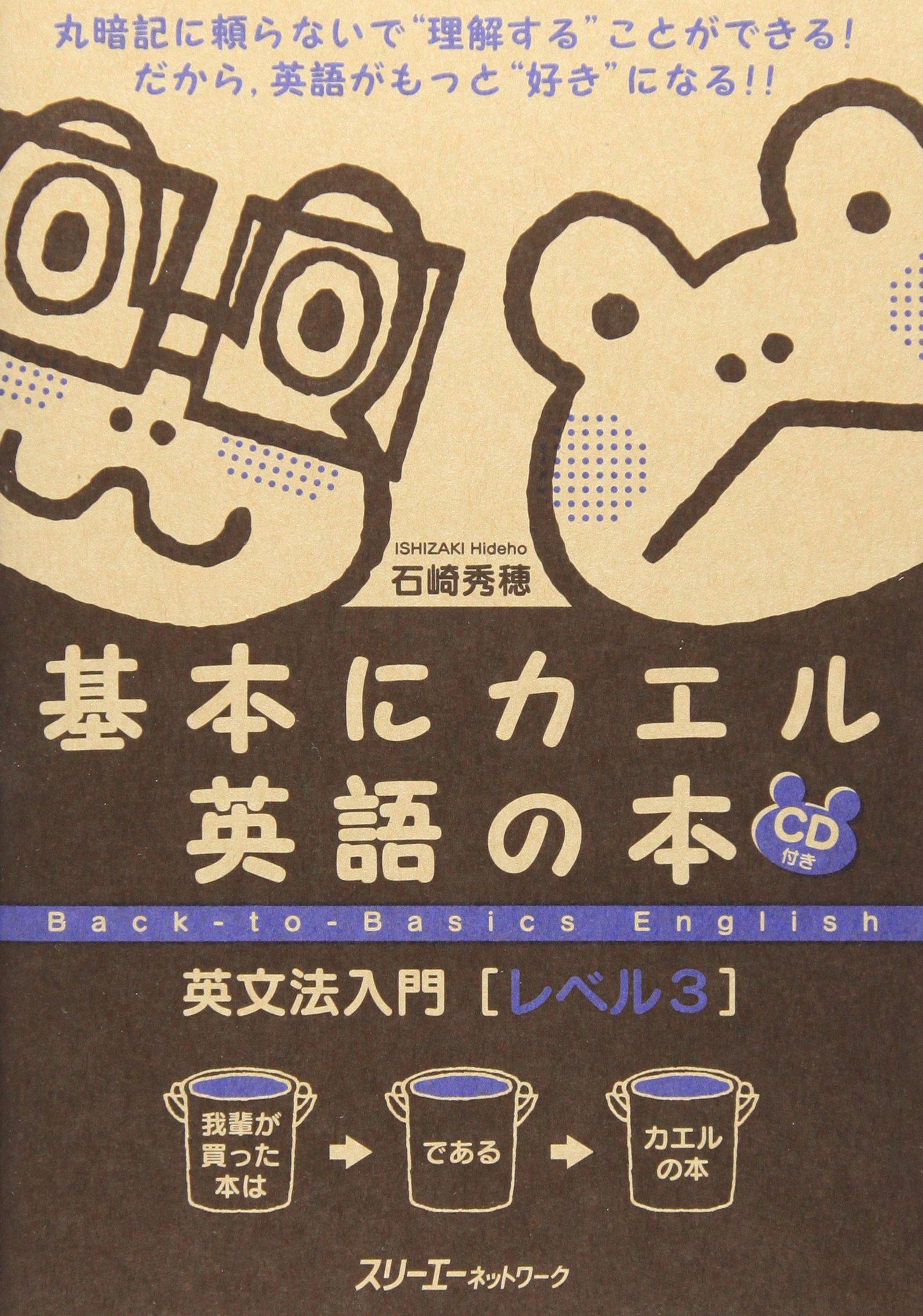 Download Kihon ni kaeru eigo no hon. reberu3 ebook