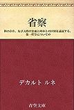 省察 神の存在、及び人間の霊魂と肉体との区別を論証する、第一哲学についての