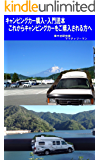 キャンピングカー購入・入門読本: これからキャンピングカーをご購入される方へ