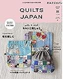 キルトジャパン2019年10月号秋 QUILTS JAPAN