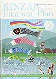 KINZAI Financial Plan 399(2018.5月号) 特集:Q&Aで分かる!仮想通貨の現状と未来