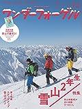 ワンダーフォーゲル 2016年12月号 雪と冬の楽しさを満載した特集「雪山2年生」、ステップアップ雪山ガイド、別冊付録「雪山で遊ぼう~スノーシュー、アイスクライミング、山スキーのススメ」