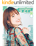 声優アニメディア 2019年11月号 [雑誌]