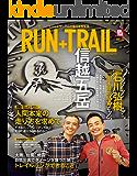RUN+TRAIL (ラントレイル) Vol.33 2018年 10月号 [雑誌]