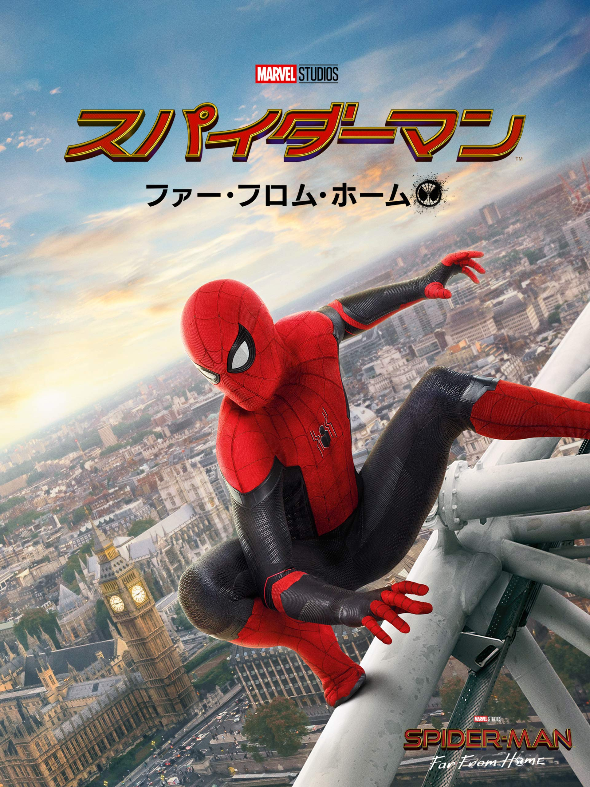 Amazon Co Jp スパイダーマン ファー フロム ホーム 字幕版 を観る Prime Video