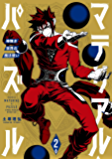 マテリアル・パズル~神無き世界の魔法使い~(2) (モーニングコミックス)