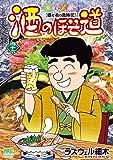 酒のほそ道 (46) (ニチブンコミックス)