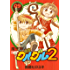 魔法陣グルグル2 (9) (デジタル版ガンガンコミックスONLINE)