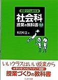 授業づくりの教科書 社会科授業の教科書〈5・6年〉