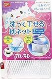 ダイヤコーポレーション 枕用洗濯ネット
