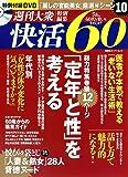DVD付 快活60 週刊大衆特別編集 (双葉社スーパームック)