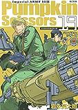 Pumpkin Scissors(19) (月刊少年マガジンコミックス)