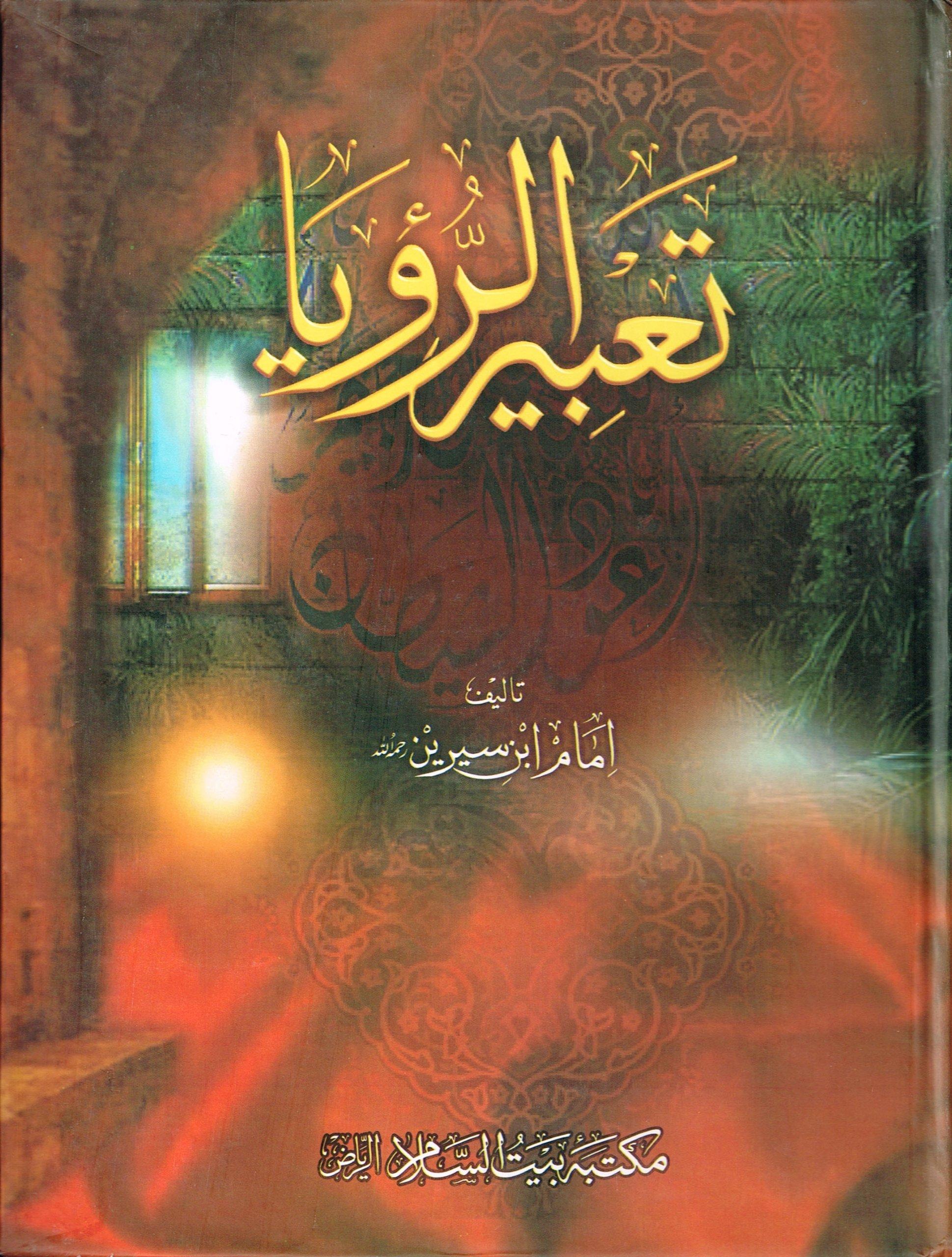 Tabeer Ur Roya Book