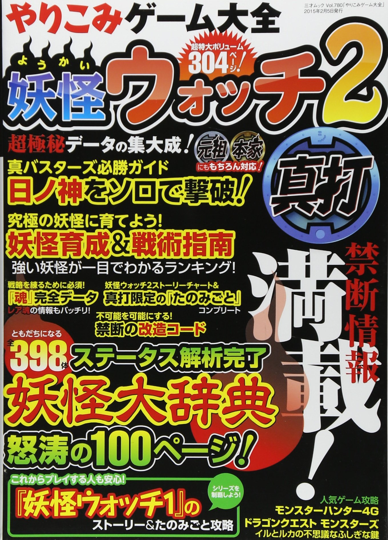 Read Online Encyclopedia of assorted games (Sensai Mook vol. 780) [JAPANESE EDITION GAME BOOK] pdf epub