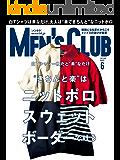 メンズクラブ 2017年 06月号 [雑誌]
