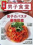男子食堂別冊 男子のパスタ最強図鑑 (ベストムックシリーズ・46)