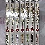 日出処の天子 [完全版]  コミック 全7巻 完結セット