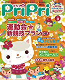 PriPri 2017年8月号 [雑誌]