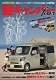 軽キャンパー fan vol.30 (ヤエスメディアムック581)