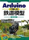 Arduinoで楽しむ鉄道模型 ~簡単なプログラムで信号機や踏切遮断機を動かす! ~